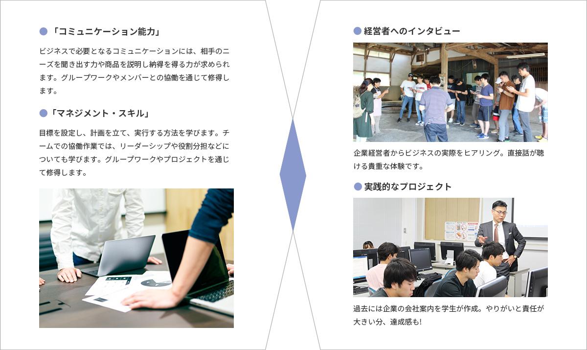 幅広い業界・職種で活かせるビジネス・スキル