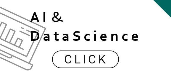A I・データサイエンス