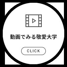 動画でみる敬愛大学