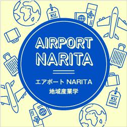 エアポート NARITA 地域産業学